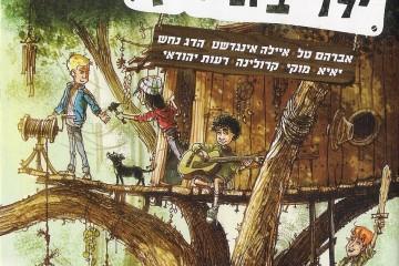 """""""ילדי בית העץ"""" – רן ויאיא כהן אהרונוב"""