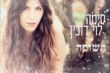 """""""חשופה"""" – סימה לוי דוכין"""
