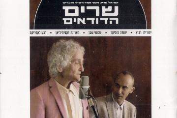 """""""שרים הדודאים 2"""" – ישראל גוריון, אסף אמדורסקי וחברים"""