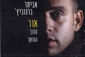 """""""אור מתוך החושך"""" – אביתר ברנוביץ'"""