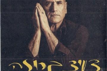 """""""טבעת הזהב"""" – דיוויד ברוזה"""