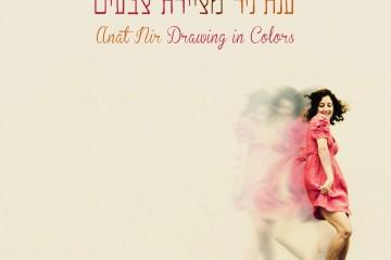 """ענת ניר – """"מציירת צבעים"""""""