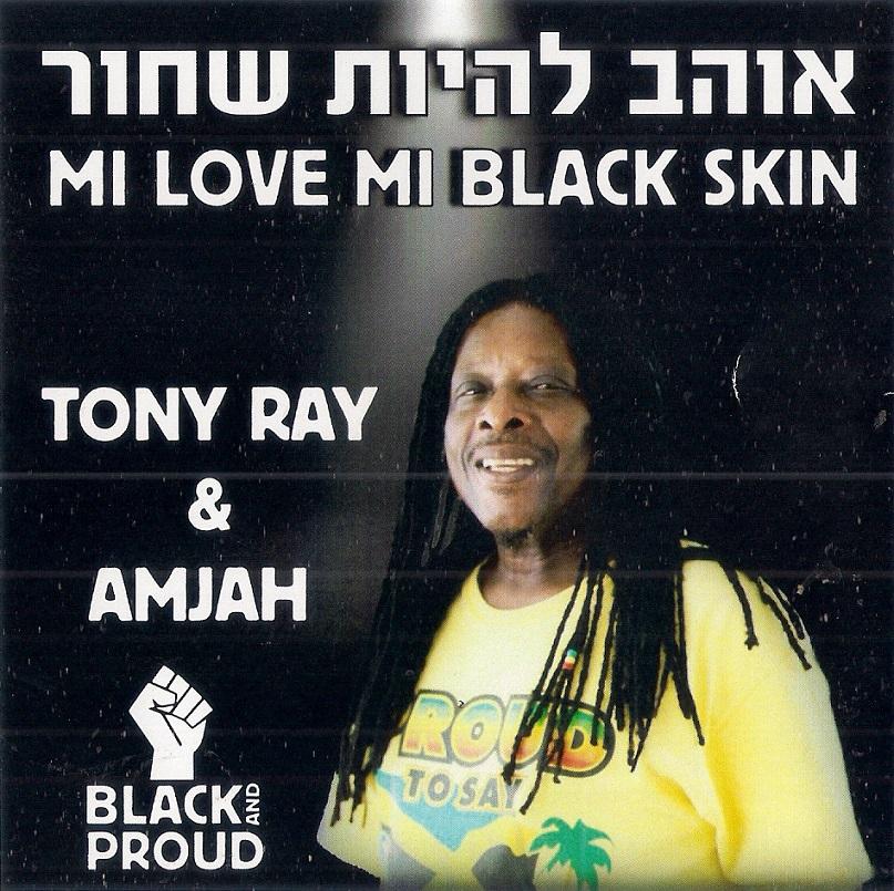 """""""אוהב להיות שחור"""" – טוני ריי"""