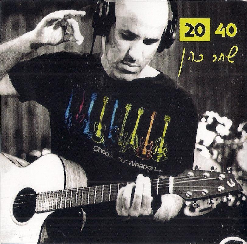"""""""40 20"""" – שחר כהן"""