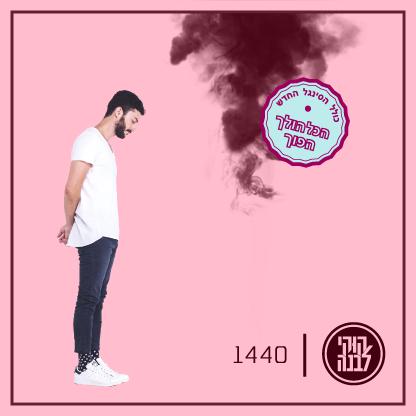 """""""1440"""" – קוקי לבנה"""